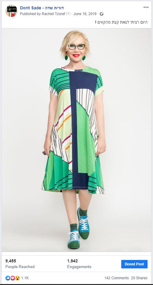שמלת קיץ - דורית שדה