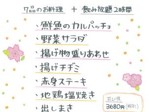 春の歓送迎会プラン(柏原店)