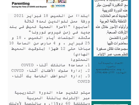 Parenting for Arabic Speaking Parents & Caregivers