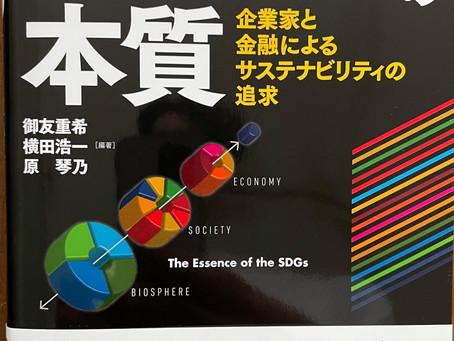 #SASS2020応募へのヒント②