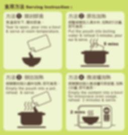 食用方法 2.jpg