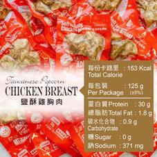 鹽酥 Taiwanese Popcorn