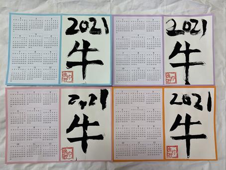 新年なのでカレンダーを作りました!