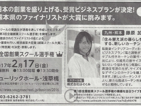 2月17日(金)日本の創業を盛り上げる、受賞ビジネスプランが決定します!