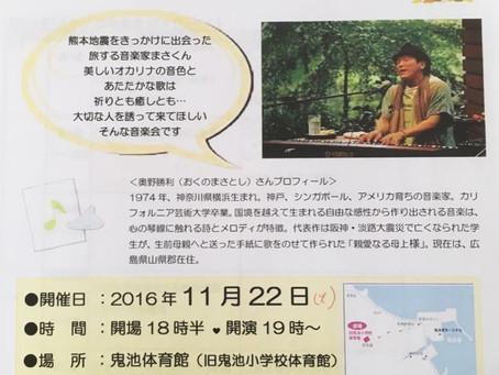 """""""まさくんの音楽会""""in熊本ツアースタート♪"""