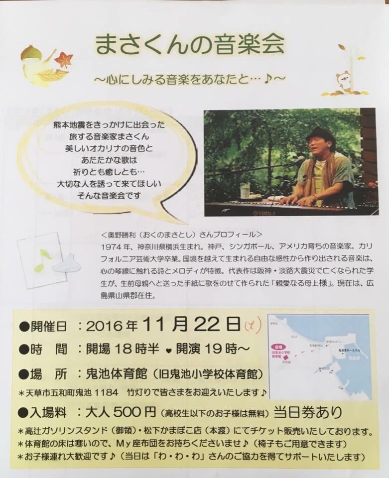 【11月22日】まさくんの音楽会