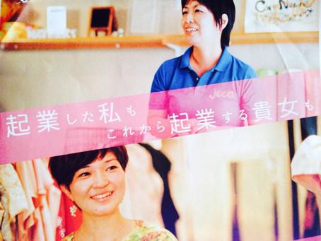『九州女性起業家応援フォーラム』にて、㈱はぐくみ代表取締役の野村順子が登壇させて頂きました!