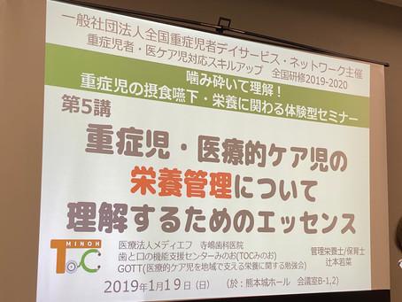 重デイネット主催 嚥下研修in熊本
