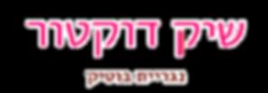 Chic Doctor Logo