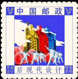 dayday key, post modern china post stamp design