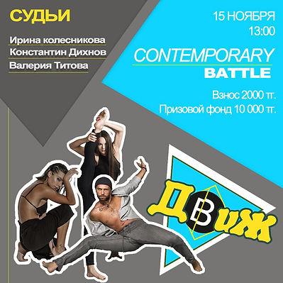 contemporary battle (контемпорари баттл) в Алматы от танцевальной академии blockbuster!