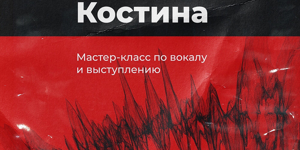 Мастер-класс по вокалу,live-концерт от Евгении Костиной