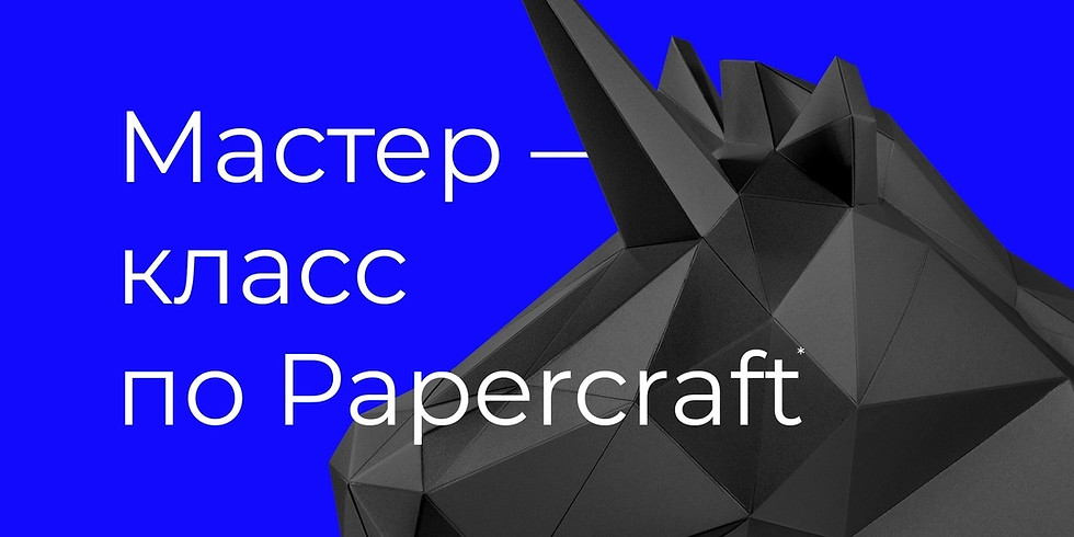 Мастер-класс по PaperCraft