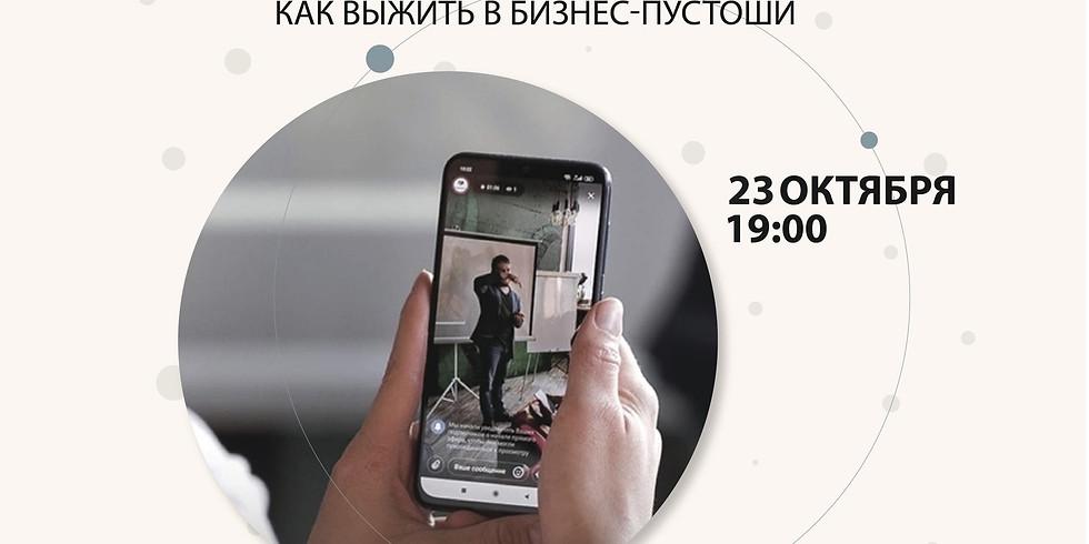 """Лекция """"Маркетинг в эпоху пост-апокалипсиса"""""""