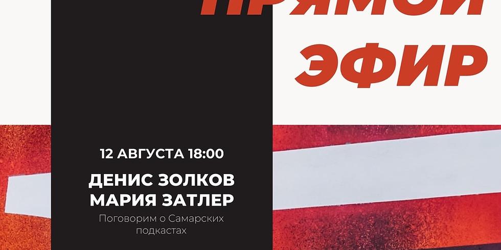Денис Золков и Мария Затлер о подкастах