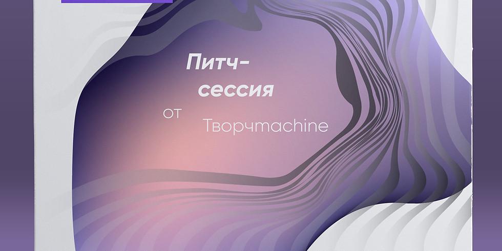 Питч-сессия от «ТВОРЧmachine»
