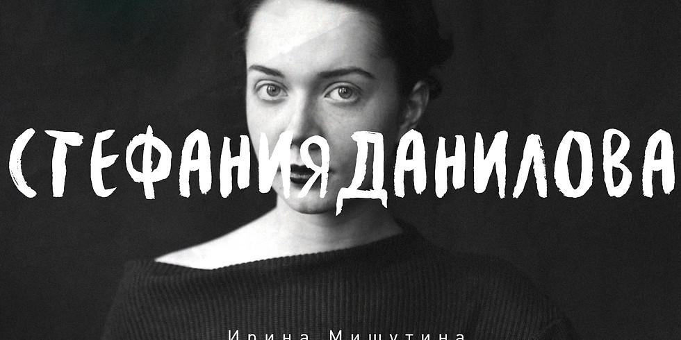 Стефания Данилова. Поэтические чтения