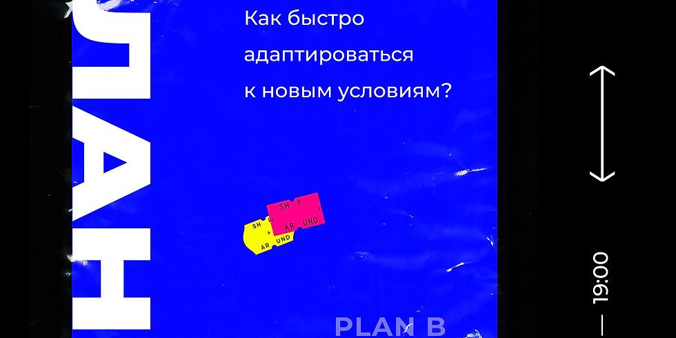 Сергей Кривчиков с лекцией «План Б - как быстро адаптироваться к новым условиям»