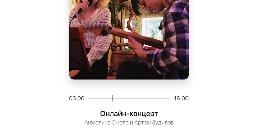 Онлайн концерт. Анжелика Смола и Андрей Зудилов