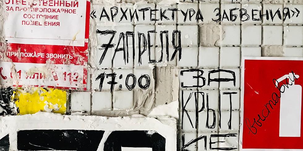 Закрытие выставки «Артефакты»