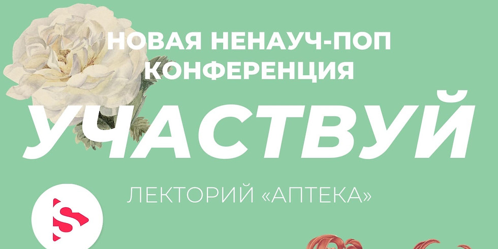 НОВАЯ НЕНАУЧ-ПОП КОНФЕРЕНЦИЯ от Аптеки