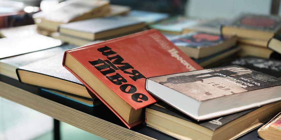 Книжный своп с винилом и лекторием
