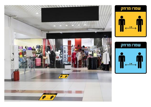 מדבקות ריצפה 2 מטר חנויות בגדים.jpg