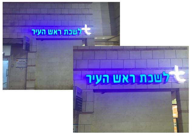 שילוט לעיריית אור יהודה.jpg