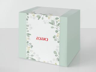 קופסאות למתנות.jpg