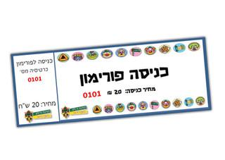 כרטיס כניסה צופי הנהגת אילון.jpg