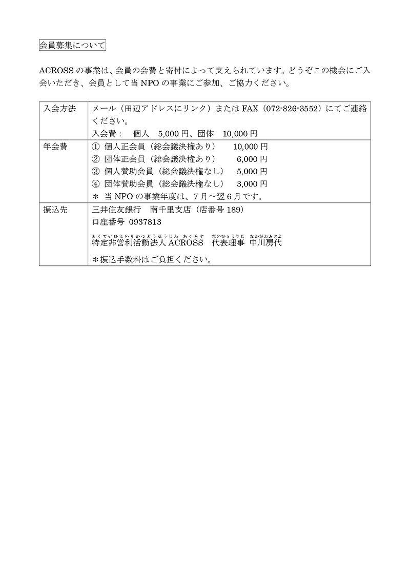 06会員募集_page-0001.jpg