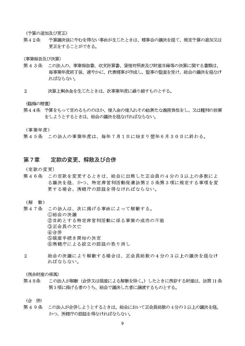 907定款20161202_page-0009.jpg