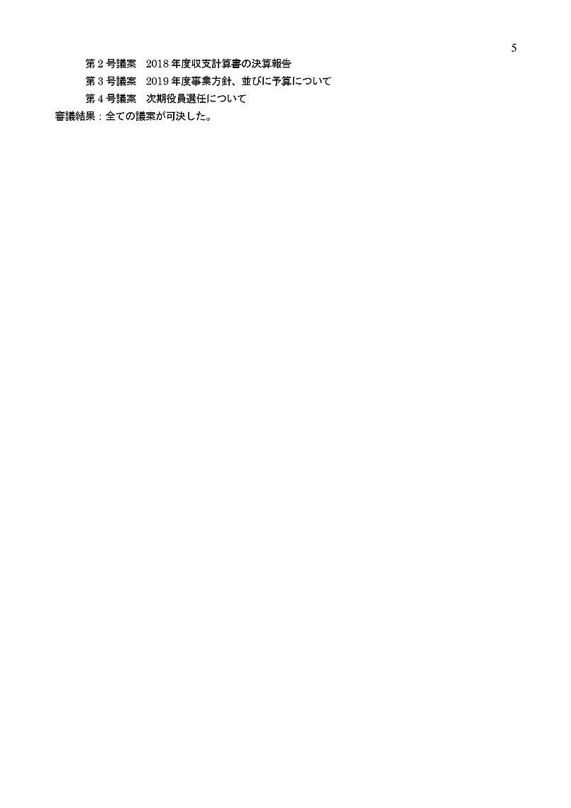 事業報告2018年度_page-0005.jpg