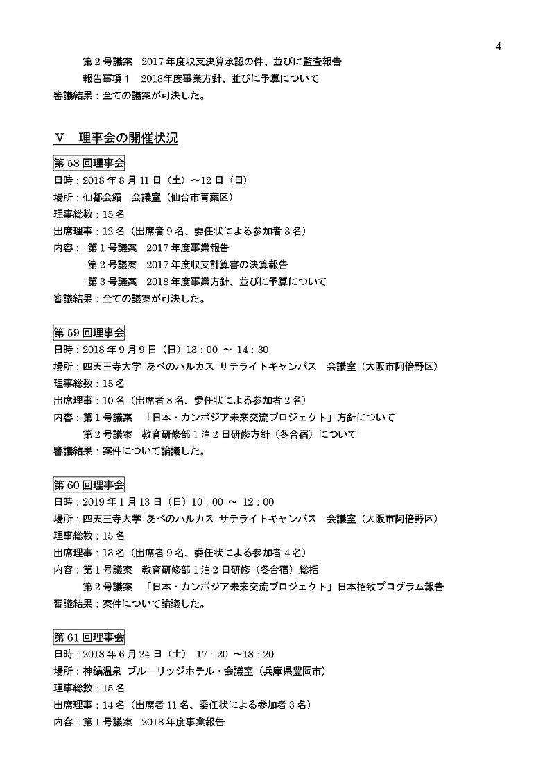 事業報告2018年度_page-0004.jpg