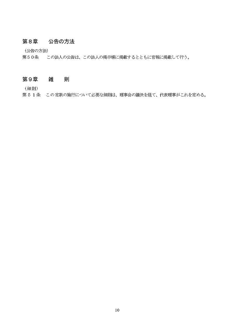 1007定款20161202_page-0010.jpg