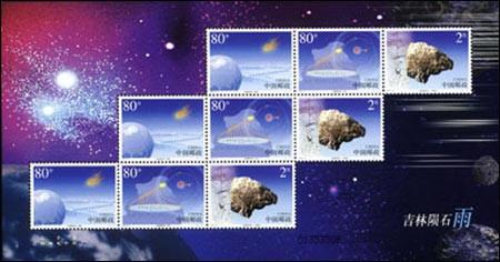 紀念吉林隕石雨所發行的郵票