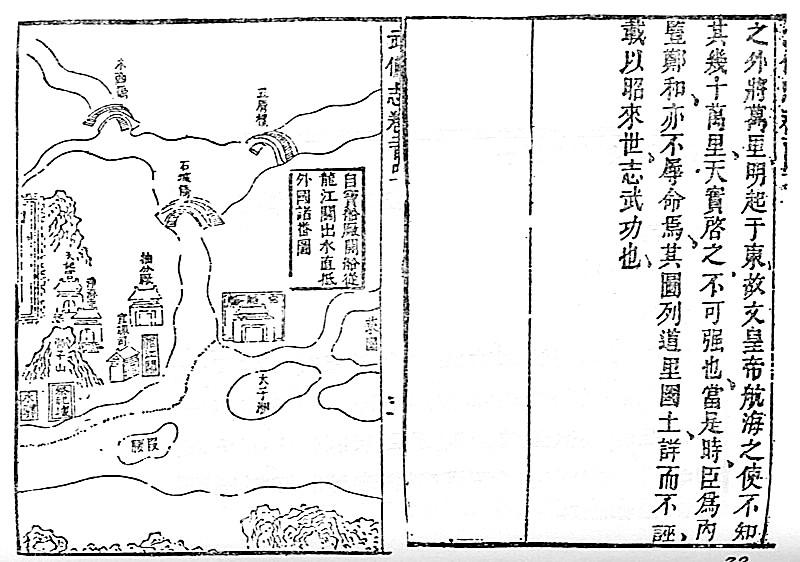 《鄭和航海圖》第一頁