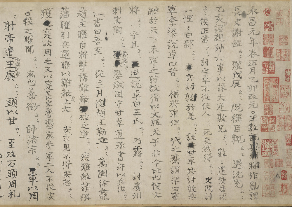 資治通鑒手稿(局部)