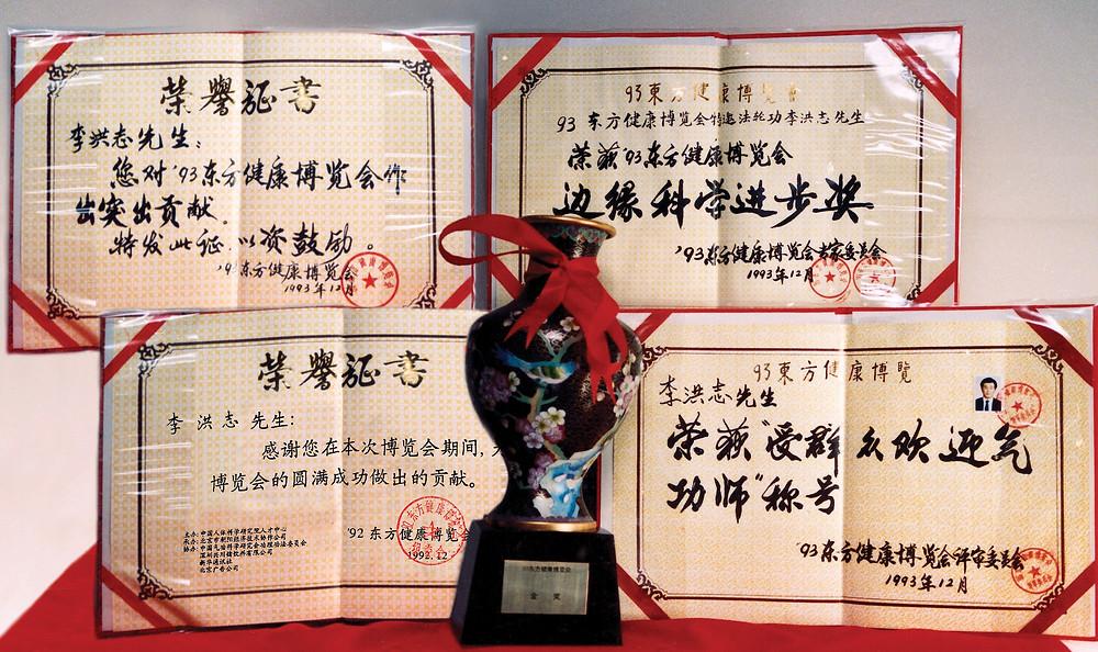 李洪志先生在93年東方健康博覽會獲得的獎項(明慧網)