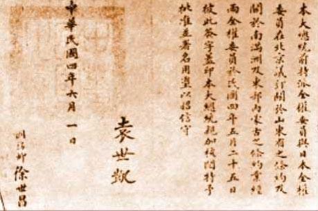 图为袁世凯签订的《中日民四条约》
