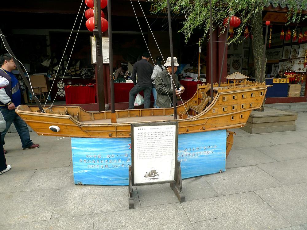 南海一號模型(Gisling/Wikipedia)