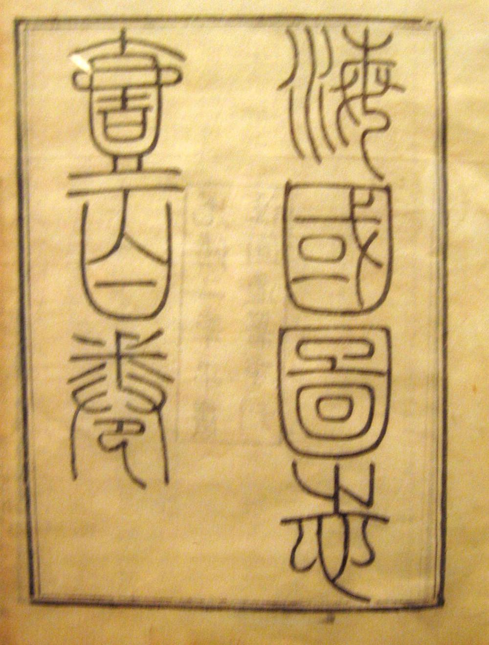 魏源編著的《海國圖志》