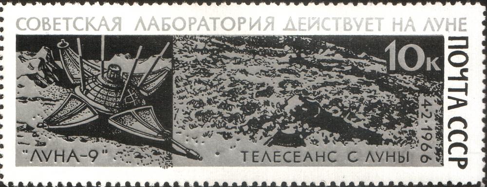 印有月球9號的郵票