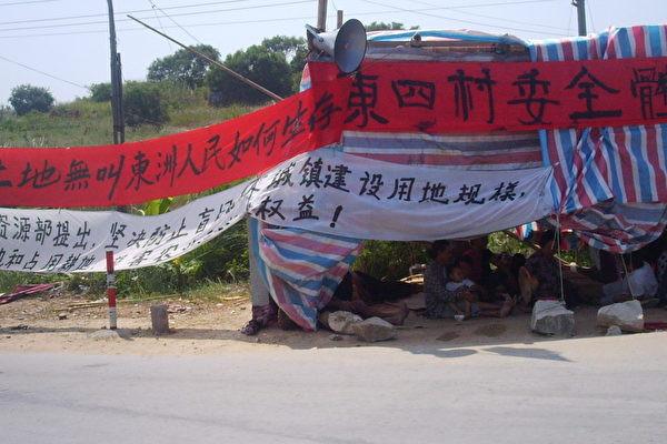 汕尾市紅海灣東洲鄉的村民駐守在東洲路口抗議(大紀元)