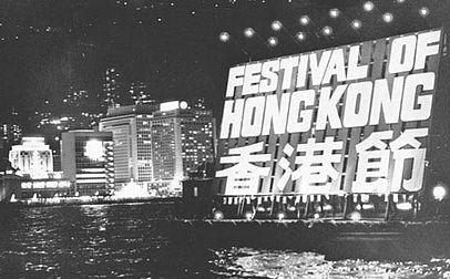1969年第一屆香港節設於維多利亞港的燈飾