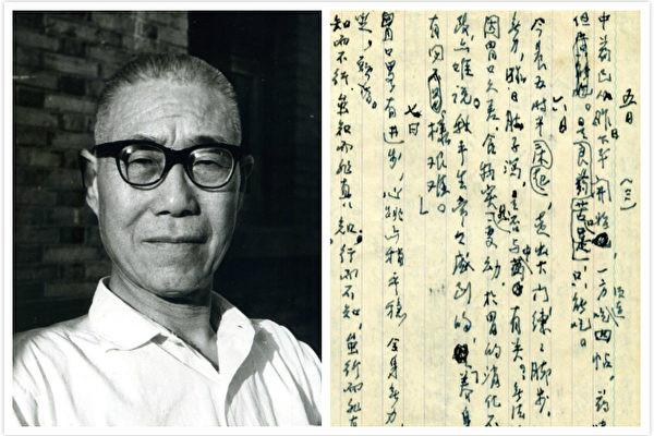 潘天壽和他的「牛棚日記」。(網路圖片/大紀元合成)