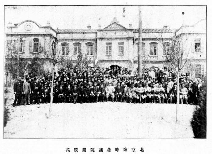北京臨時參議院開會