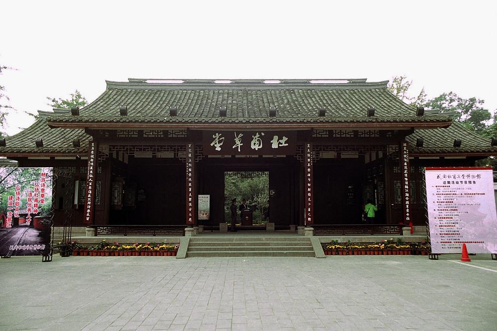 成都杜甫草堂(唐戈/Wikipedia)