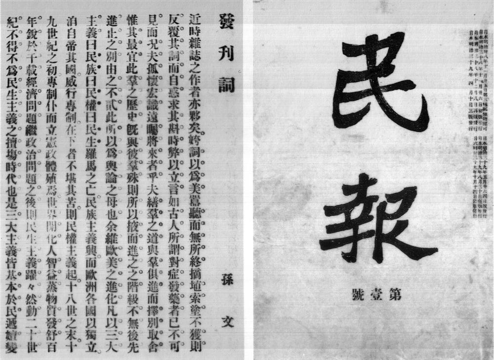 最早出現於1905年《民報》的三大主義(三民主義的前身)