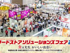 展示会ご来場の御礼【フードストアソリューションフェア2020】